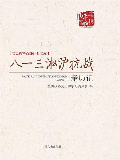 八一三淞沪抗战亲历记(文史资料百部经典文库)文史资料百部经典文库
