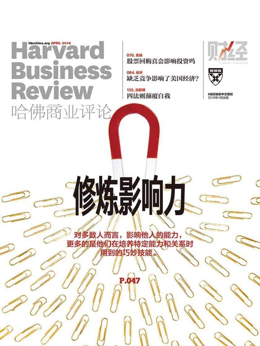 修炼影响力(《哈佛商业评论》2018年第4期)(电子杂志)