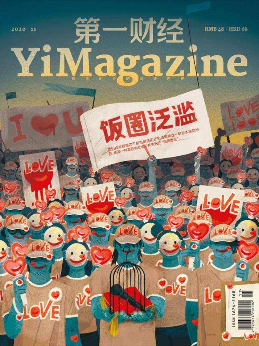 《第一财经》YiMagazine 饭圈泛滥(电子杂志)