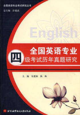 全国英语专业四级考试历年真题研究(仅适用PC阅读)
