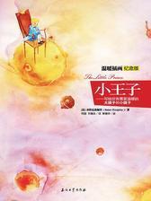 小王子:温暖插画纪念版:汉英对照