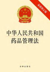 中华人民共和国药品管理法:最新修正版