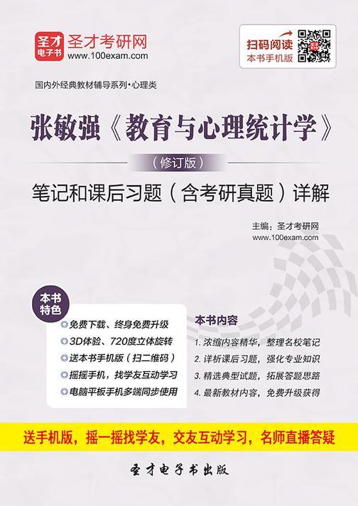 张敏强《教育与心理统计学》(修订本)笔记和课后习题(含考研真题)详解