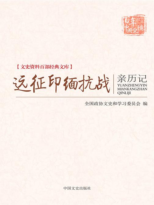 远征印缅抗战亲历记(文史资料百部经典文库)