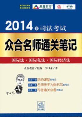 国际法·国际私法·国际经济法