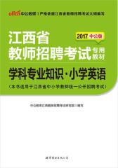 中公版·2017江西省教师招聘考试专用教材:学科专业知识小学英语