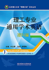 理工专业通用学术英语·提升篇