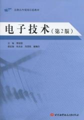 电子技术(第2版)(仅适用PC阅读)