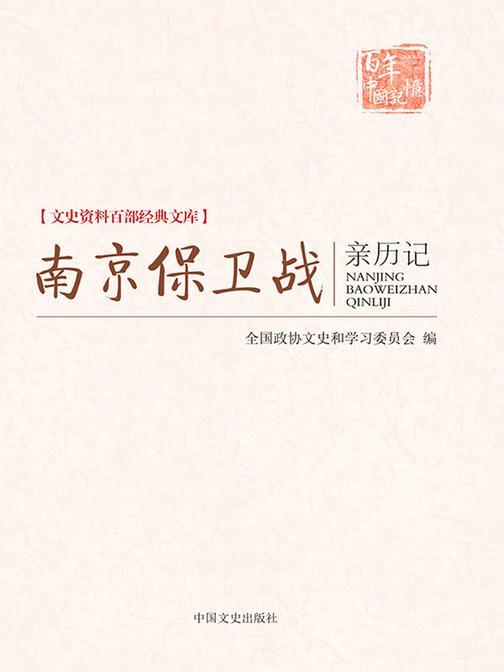 南京保卫战亲历记(文史资料百部经典文库)