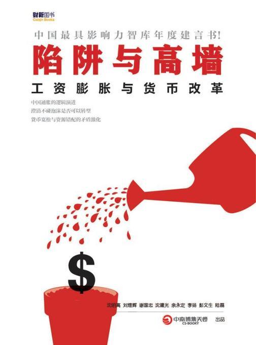 陷阱与高墙—工资膨胀与货币改革