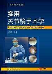 实用关节镜手术学
