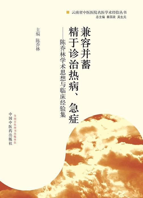 兼容并蓄精于诊治热病、急症:陈乔林学术思想与临床经验集