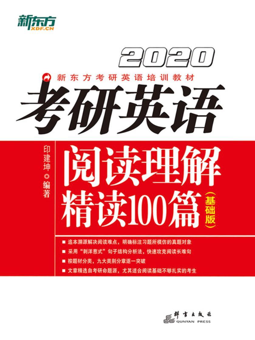 (2020)考研英语阅读理解精读100篇(基础版)