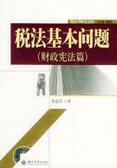 税法基本问题(财政宪法篇)