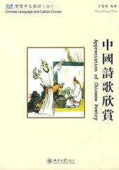 双双中文教材(16):中国诗歌欣赏(仅适用PC阅读)