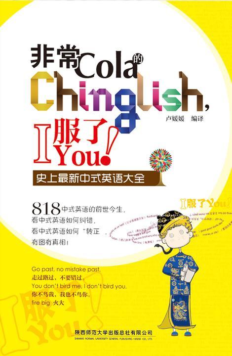 非常Cola的Chinglish,I服了You!
