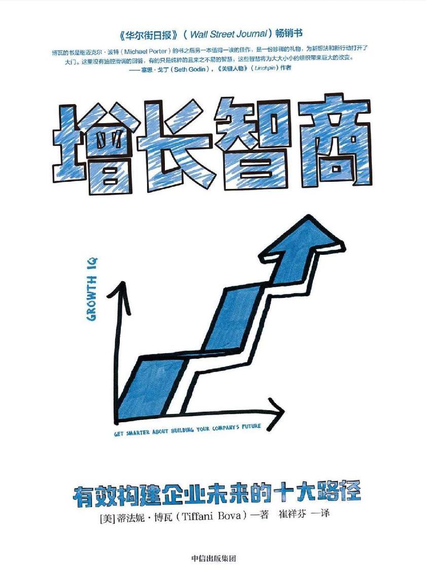 增长智商:有效构建企业未来的十大路径