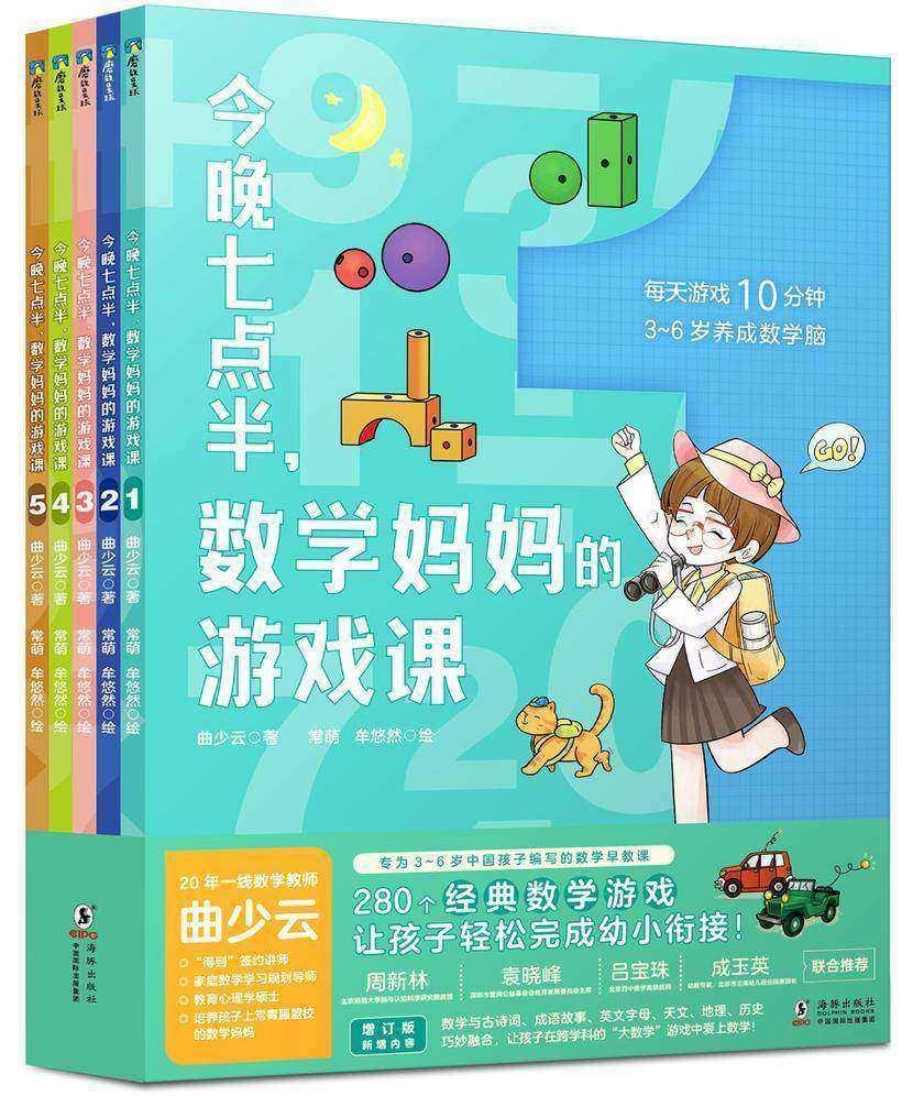 今晚七点半,数学妈妈的游戏课:全5册 【每天亲子游戏10分钟,孩子在家也能学好数学,数学妈妈曲少云的数学游戏课开课啦!】