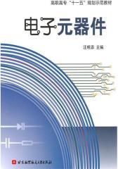 电子元器件(仅适用PC阅读)