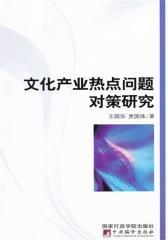 文化产业热点问题对策研究(仅适用PC阅读)