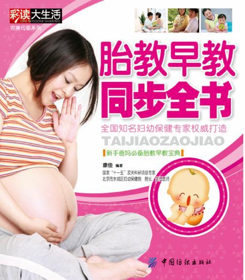 胎教早教同步全书(仅适用PC阅读)