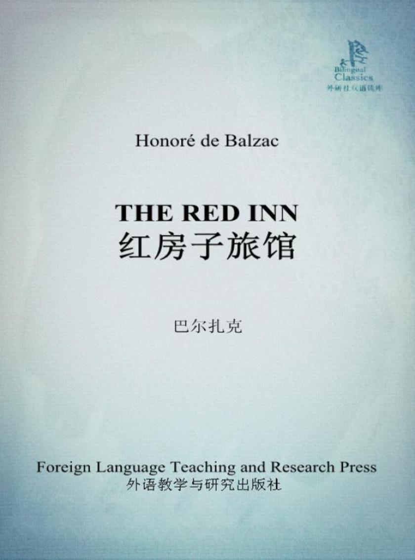 红房子旅馆(外研社双语读库)
