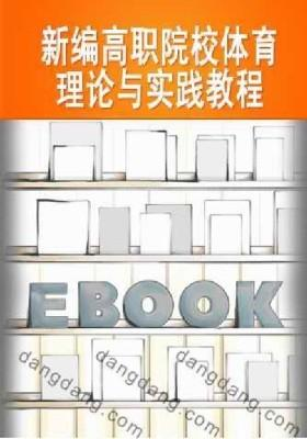 新编高职院校体育理论与实践教程(仅适用PC阅读)