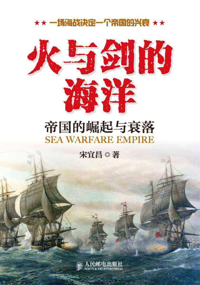 火与剑的海洋:帝国的崛起与衰落