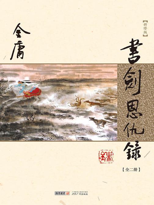 书剑恩仇录(新修版)全二册