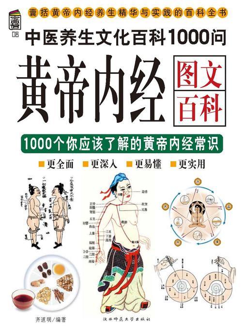 黄帝内经图文百科1000问(仅适用PC阅读)