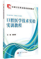 口腔医学技术实验实训教程(试读本)