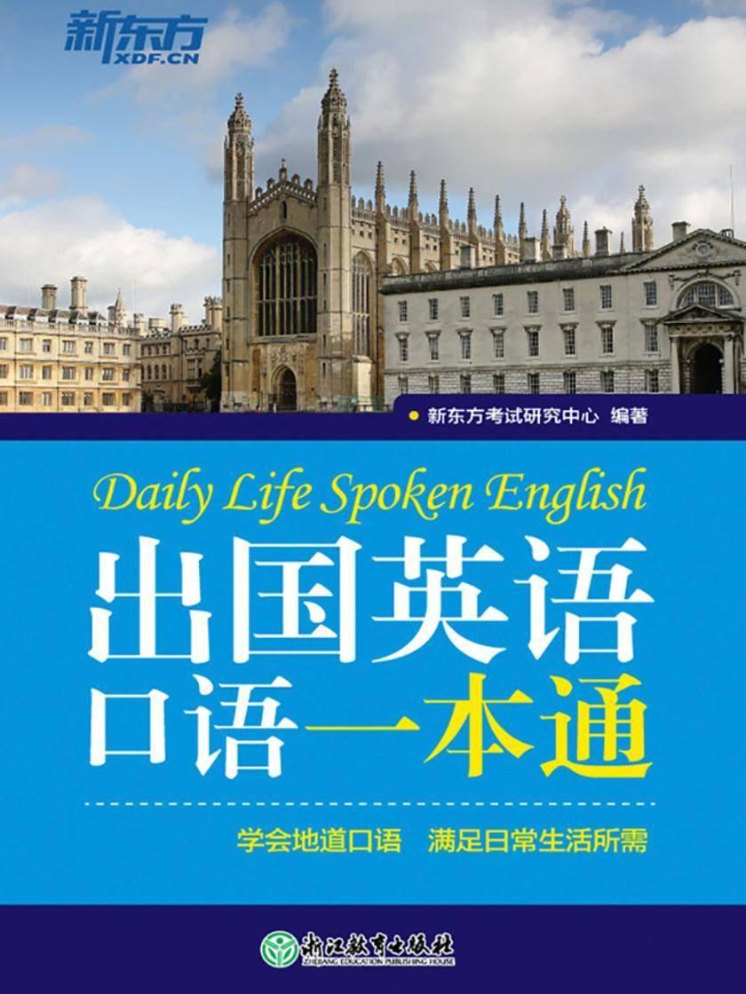 出国英语口语一本通