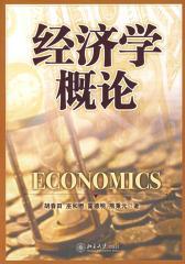 经济学概论(仅适用PC阅读)
