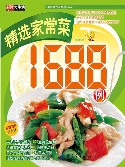 精选家常菜1688例