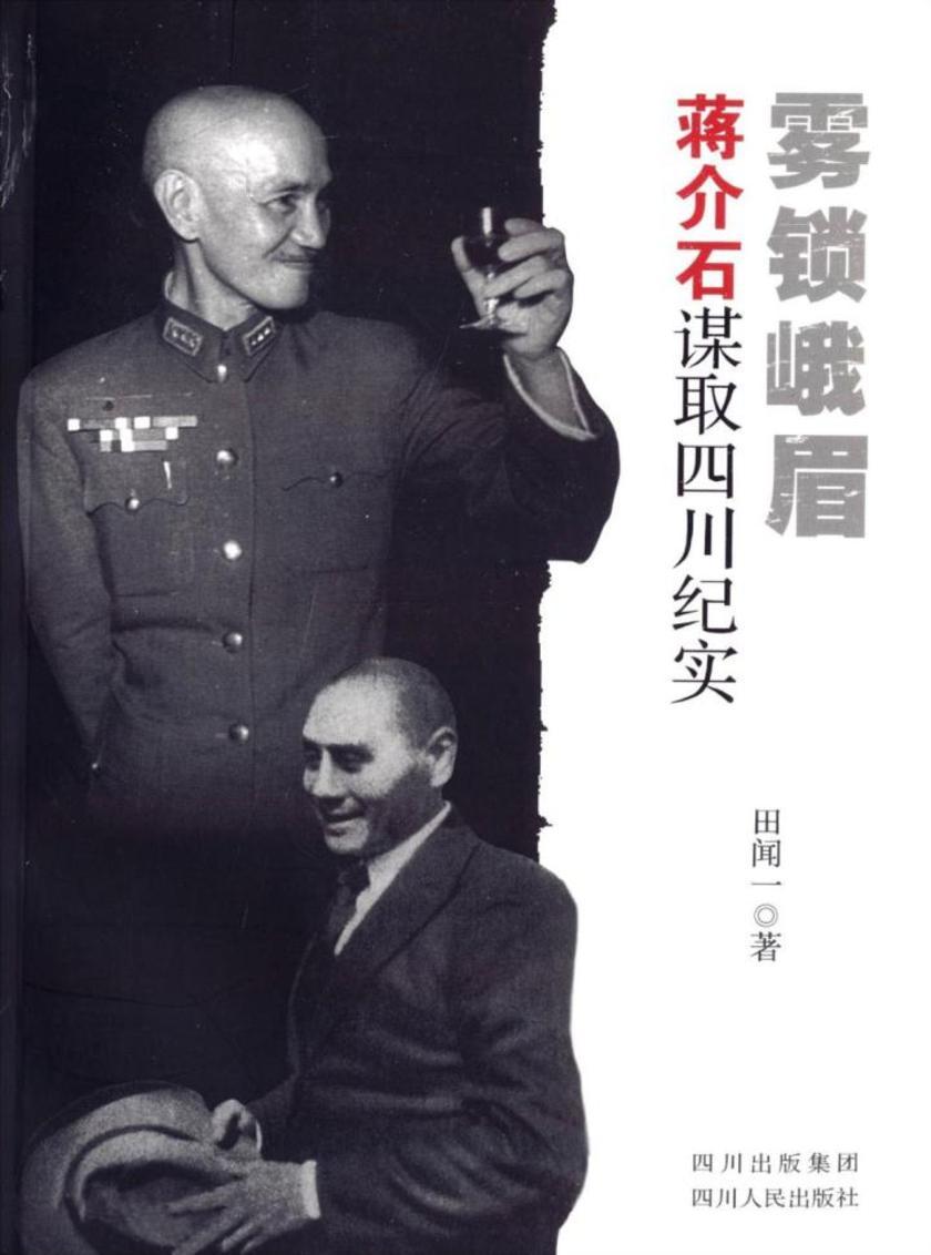 雾锁峨眉:蒋介石谋取四川纪实