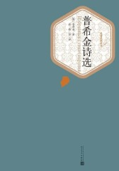 普希金诗选(世界文学名著,人民文学名著名译最新版)(名著名译丛书)
