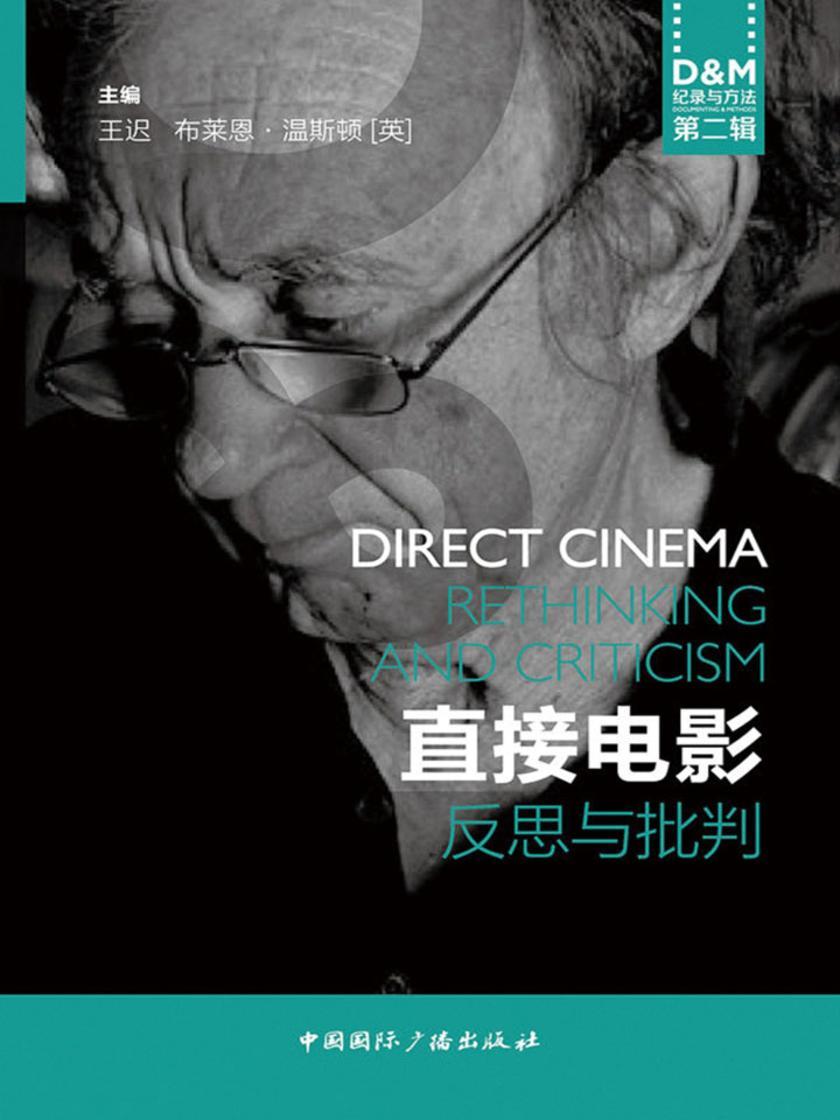 直接电影:反思与批判