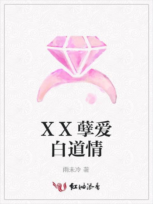 XX孽爱白道情