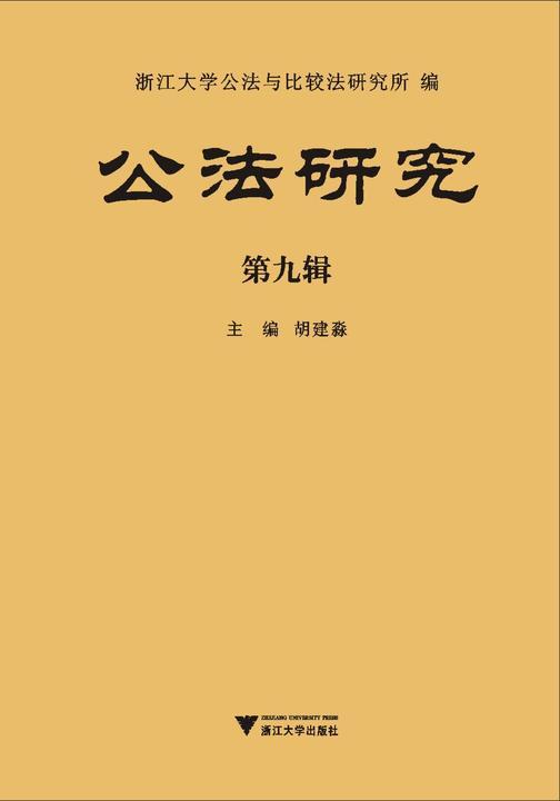 公法研究(第九辑)