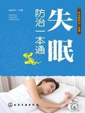 失眠防治一本通