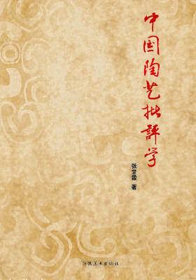 中国陶艺批评学