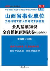 中公版·2017山西省事业单位公开招聘工作人员考试专用教材:公共基础知识全真模拟预测试卷(综合知识)