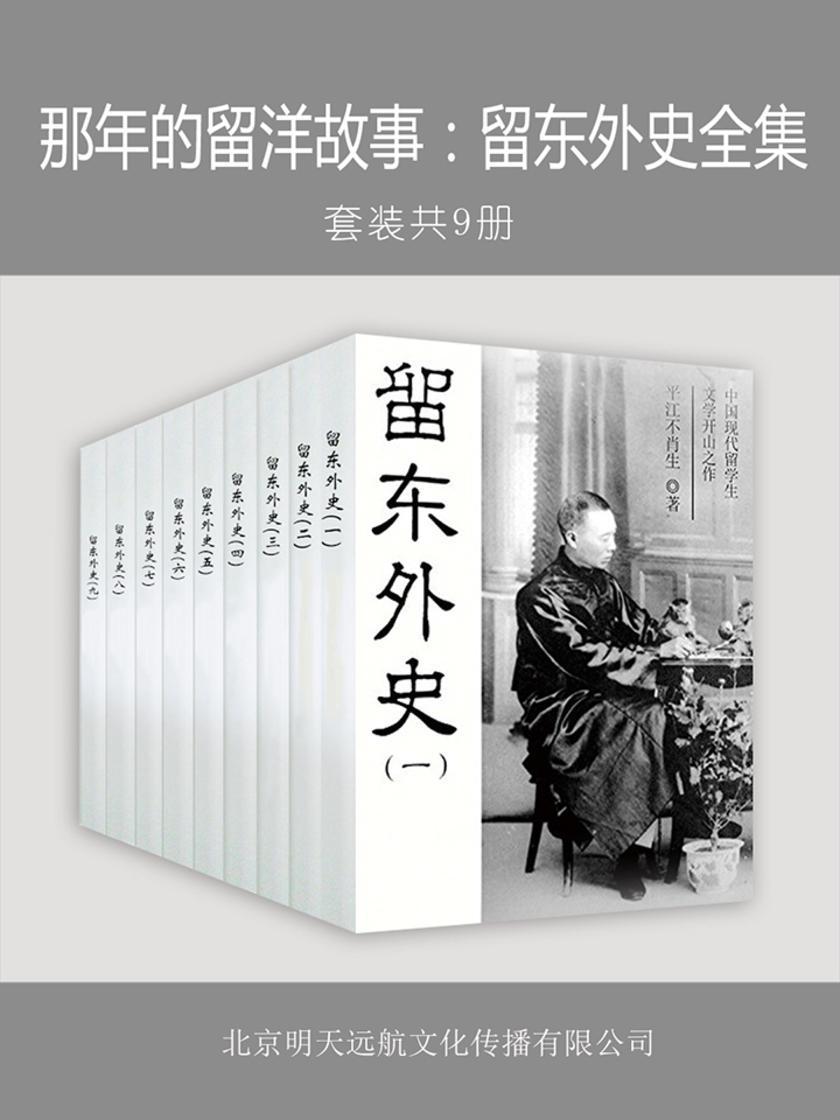 那年的留洋故事:留东外史全集