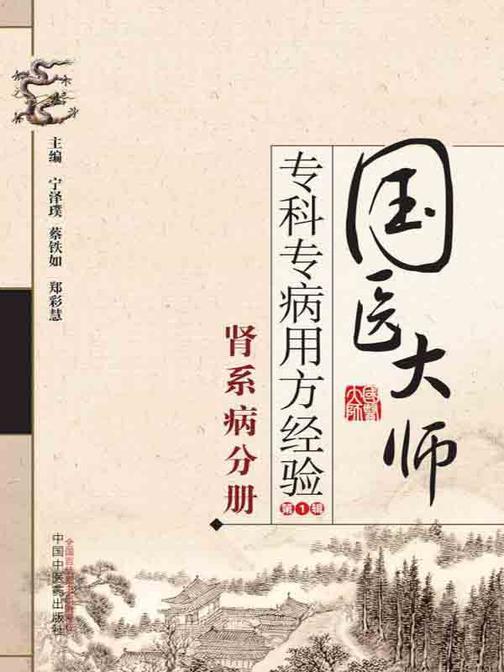 国医大师专科专病用方经验.第1辑.肾系病分册