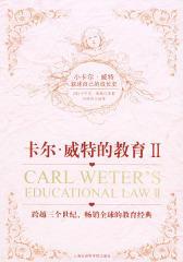 卡尔·威特的教育Ⅱ(试读本)