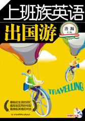 上班族英语·出国游(仅适用PC阅读)