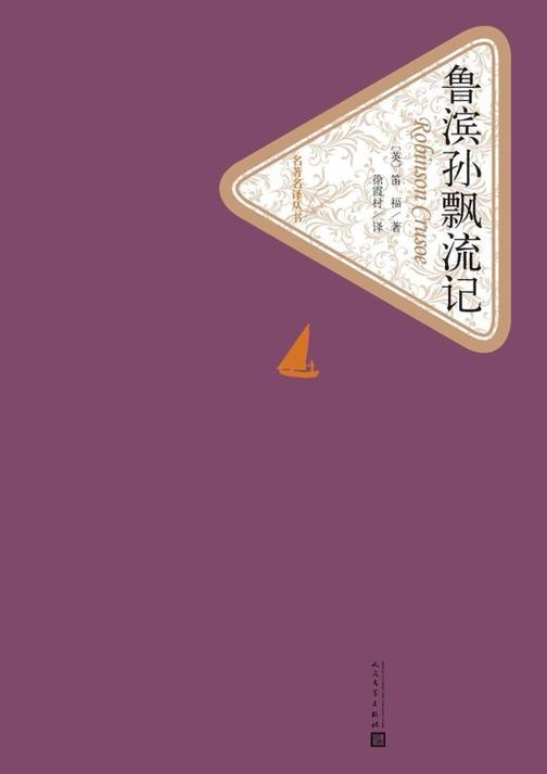鲁滨孙飘流记(经典文学名著)