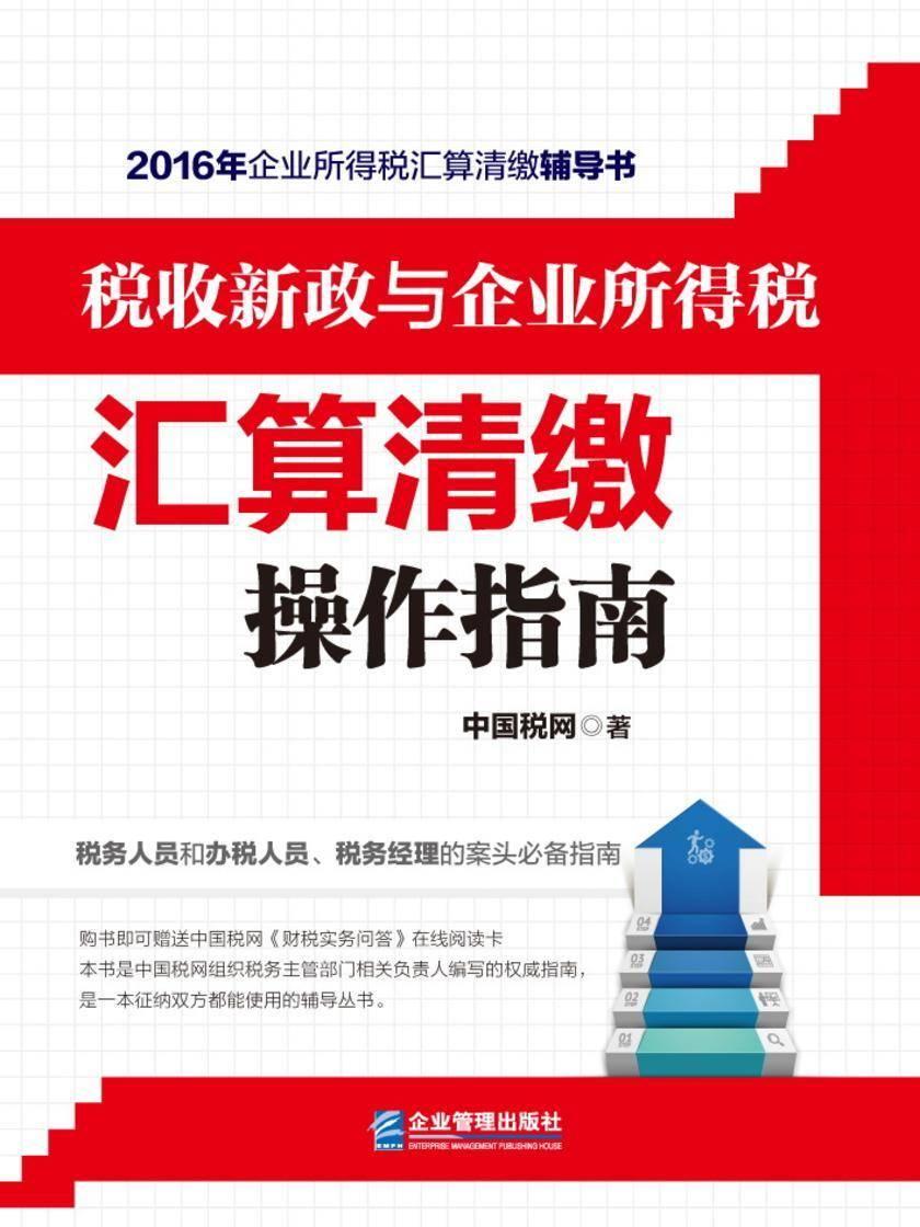 税收新政与企业所得税汇算清缴操作指南