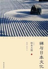 禅与日本文化