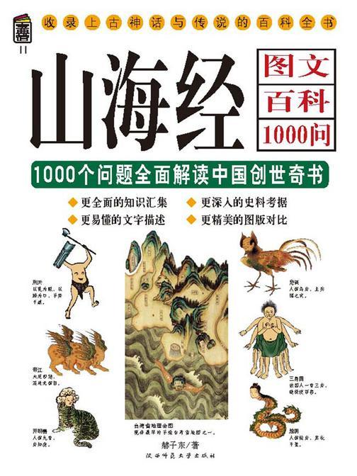 山海经图文百科1000问
